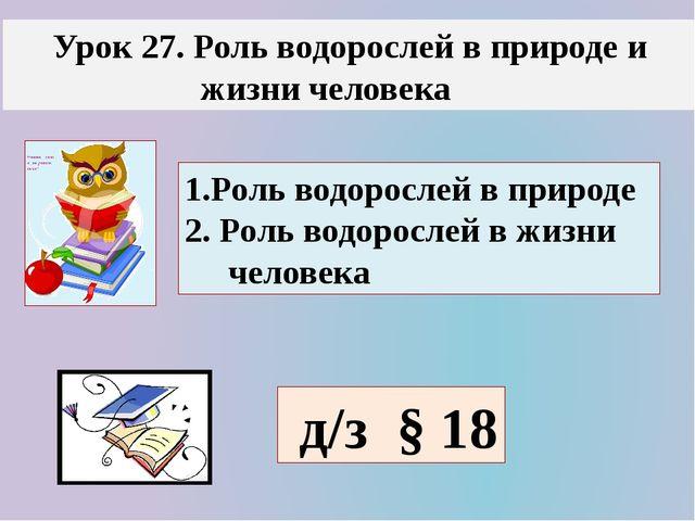 Урок 27. Роль водорослей в природе и жизни человека 1.Роль водорослей в прир...