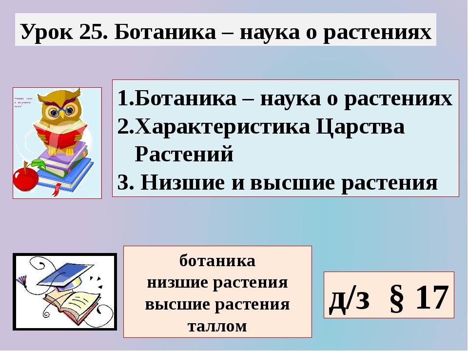 Урок 25. Ботаника – наука о растениях 1.Ботаника – наука о растениях 2.Характ...