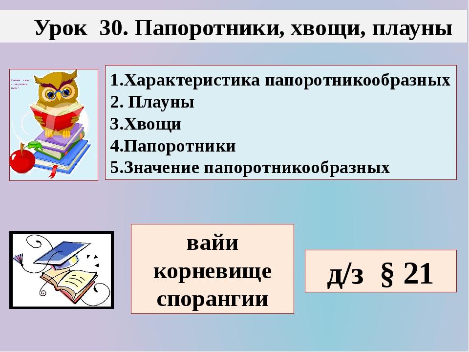 Урок 30. Папоротники, хвощи, плауны 1.Характеристика папоротникообразных 2....