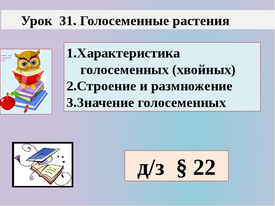 Урок 31. Голосеменные растения д/з § 22 1.Характеристика голосеменных (хвойн...