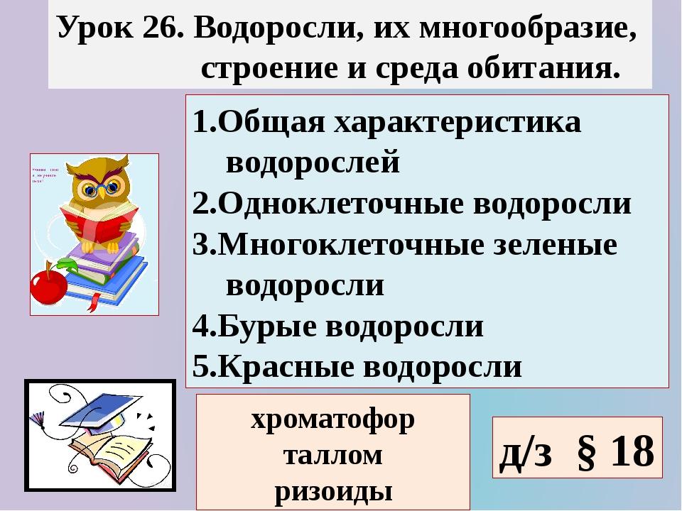 Урок 26. Водоросли, их многообразие, строение и среда обитания. 1.Общая харак...