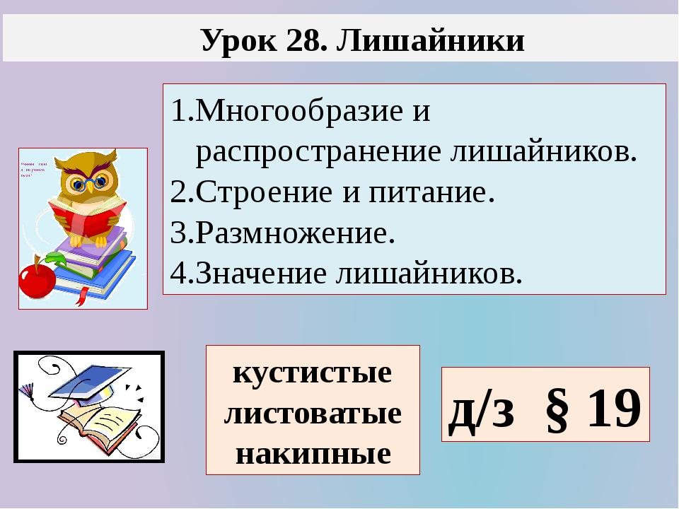 Урок 28. Лишайники 1.Многообразие и распространение лишайников. 2.Строение и...