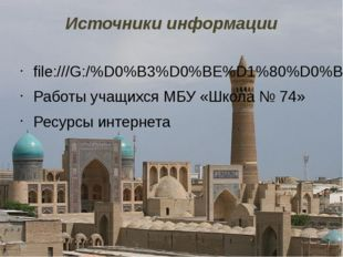 Источники информации file:///G:/%D0%B3%D0%BE%D1%80%D0%BE%D0%B4/71356d8c40db98