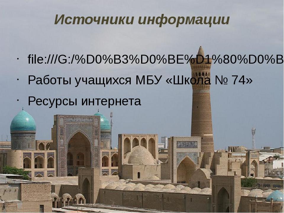 Источники информации file:///G:/%D0%B3%D0%BE%D1%80%D0%BE%D0%B4/71356d8c40db98...