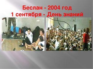 Беслан - 2004 год 1 сентября - День знаний
