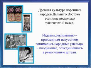 Древняя культура коренных народов Дальнего Востока возникла несколько тысячел
