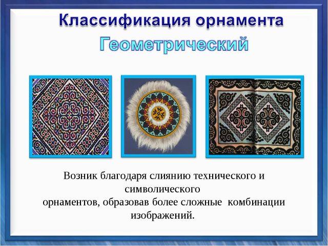 Возник благодаря слиянию технического и символического орнаментов, образовав...