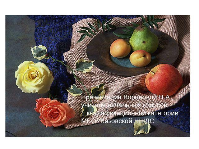 Презентация Вороновой Н.А., учителя начальных классов 1 квалификационной кат...