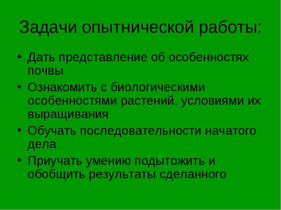 Задачи опытнической работы: Дать представление об особенностях почвы Ознакоми...