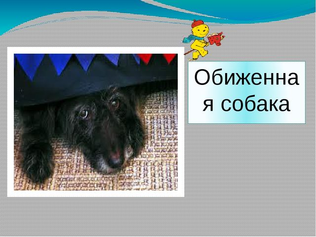 Обиженная собака
