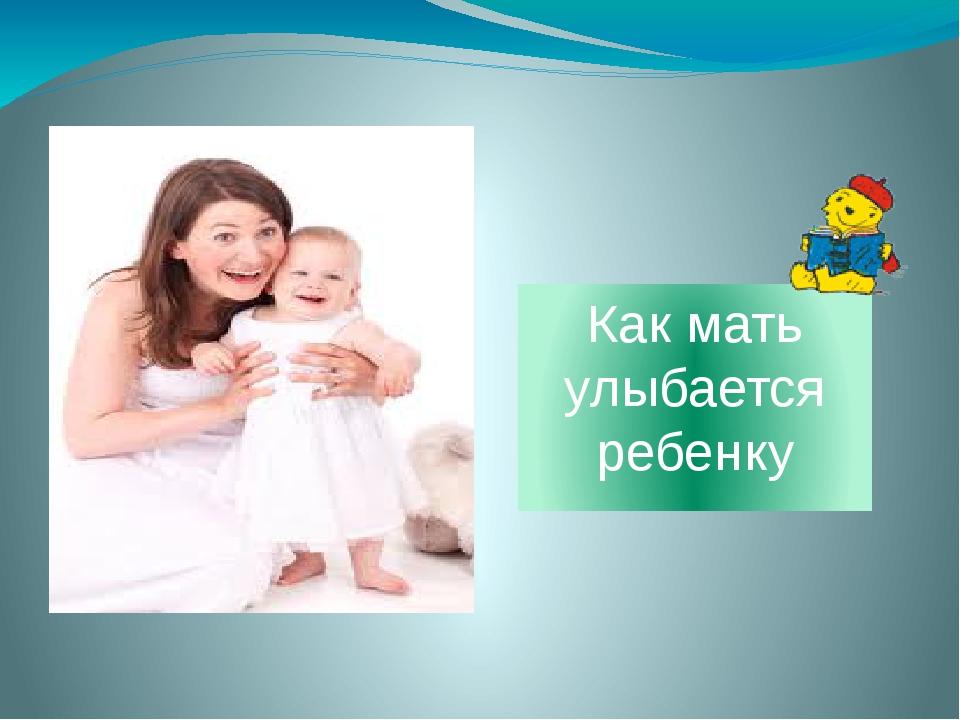 Как мать улыбается ребенку