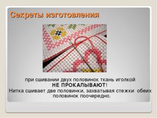 Секреты изготовления при сшивании двух половинок ткань иголкой НЕ ПРОКАЛЫВАЮТ