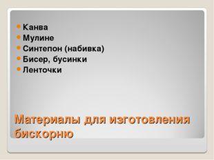 Материалы для изготовления бискорню Канва Мулине Синтепон (набивка) Бисер, бу