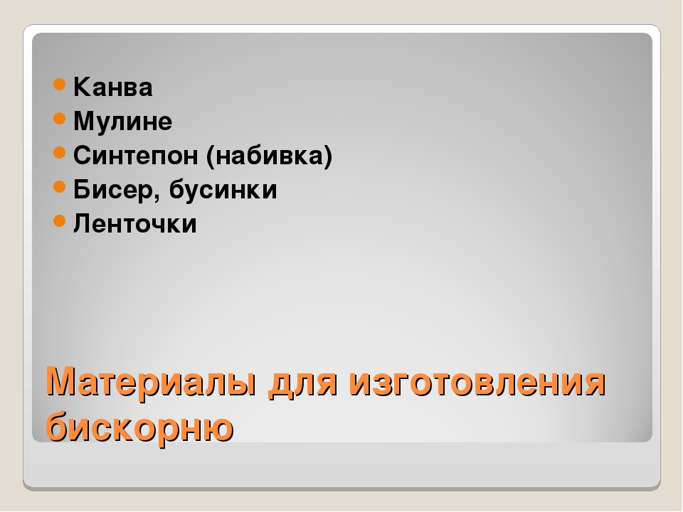 Материалы для изготовления бискорню Канва Мулине Синтепон (набивка) Бисер, бу...