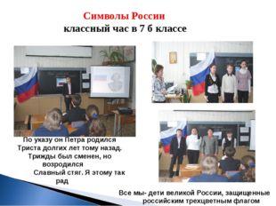Символы России классный час в 7 б классе По указу он Петра родился Триста дол