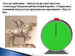 Этот русский князь – воитель на русском престоле, «Александр Македонский Вост