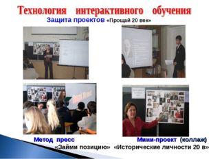 Защита проектов «Прощай 20 век» Метод пресс Мини-проект (коллаж) «Займи позиц