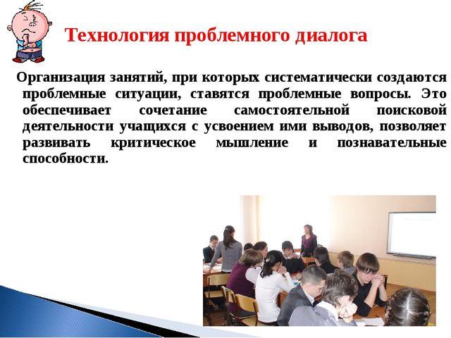 Организация занятий, при которых систематически создаются проблемные ситуаци...