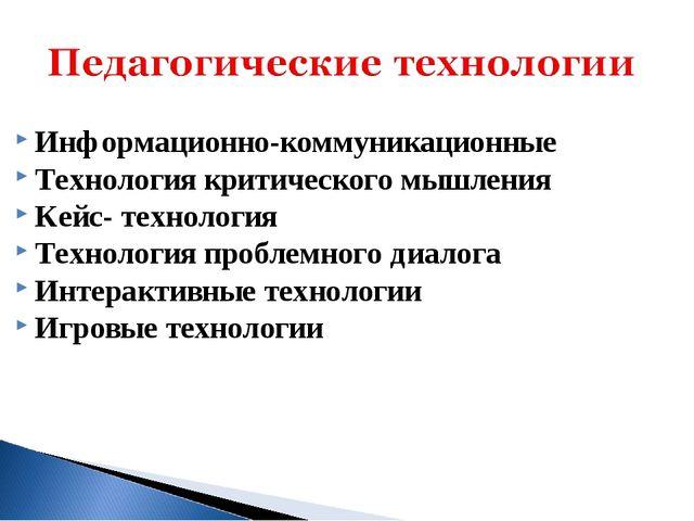 Информационно-коммуникационные Технология критического мышления Кейс- техноло...