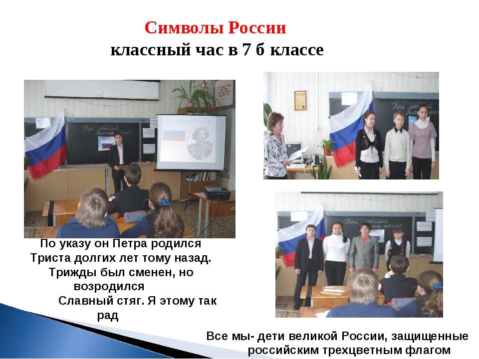 Символы России классный час в 7 б классе По указу он Петра родился Триста дол...