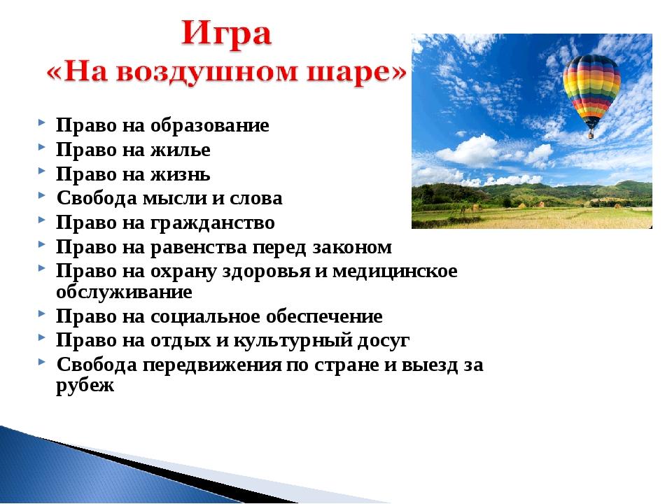 Право на образование Право на жилье Право на жизнь Свобода мысли и слова Прав...