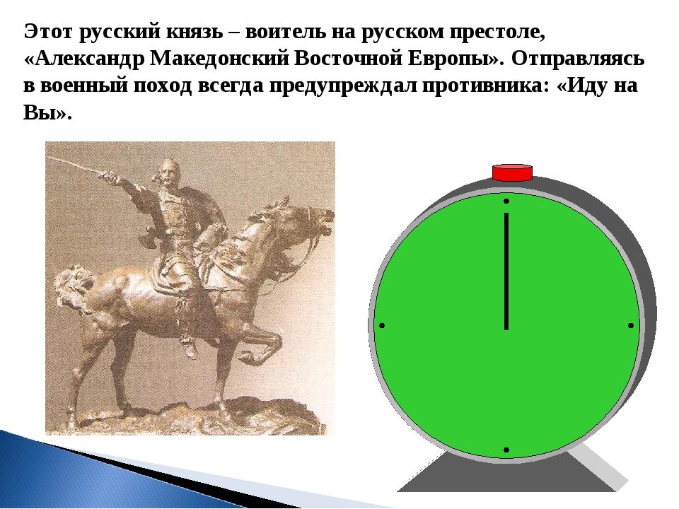 Этот русский князь – воитель на русском престоле, «Александр Македонский Вост...