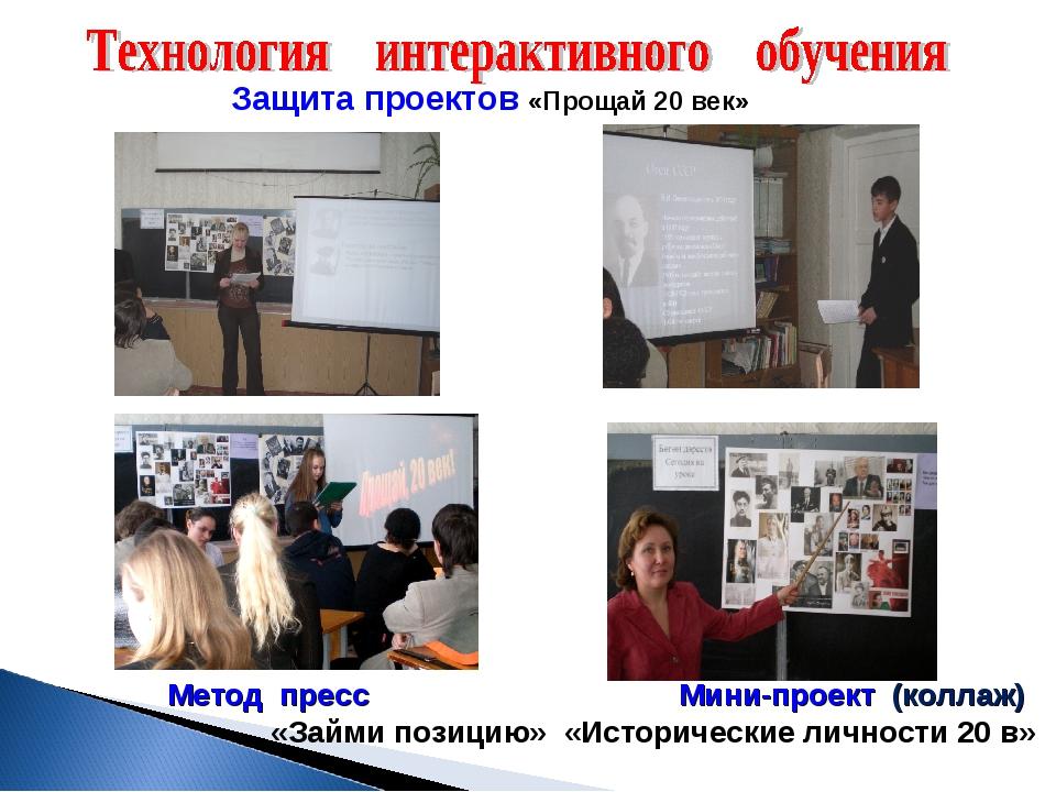 Защита проектов «Прощай 20 век» Метод пресс Мини-проект (коллаж) «Займи позиц...