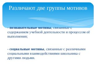 - познавательные мотивы, связанные с содержанием учебной деятельности и проц