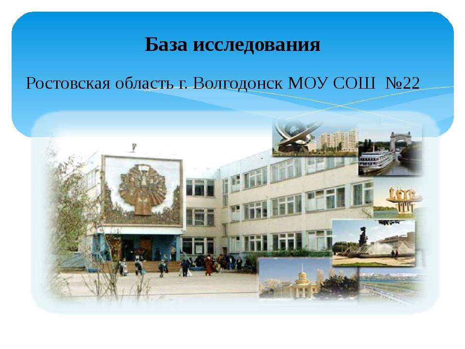 Ростовская область г. Волгодонск МОУ СОШ №22 База исследования