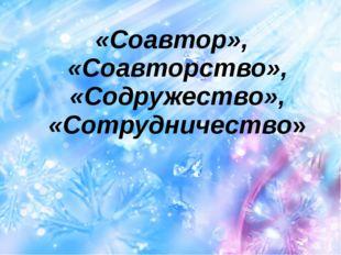 «Соавтор», «Соавторство», «Содружество», «Сотрудничество»