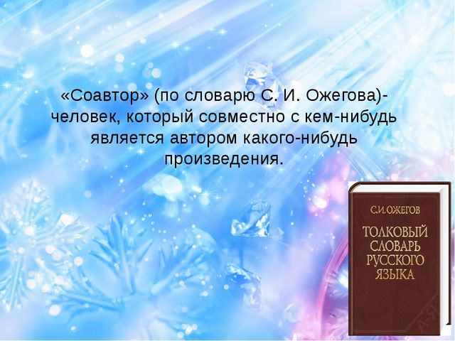 «Соавтор» (по словарю С. И. Ожегова)- человек, который совместно с кем-нибудь...