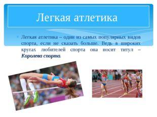 Легкая атлетика – один из самых популярных видов спорта, если не сказать боль
