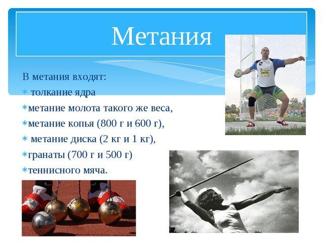 В метания входят: толкание ядра метание молота такого же веса, метание копья...