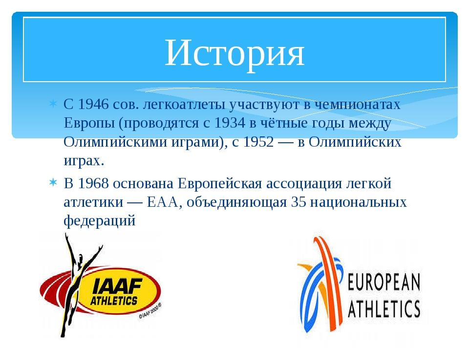 С 1946 сов. легкоатлеты участвуют в чемпионатах Европы (проводятся с 1934 в ч...