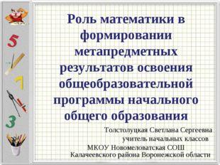 Роль математики в формировании метапредметных результатов освоения общеобразо