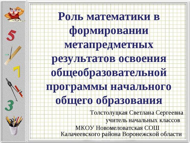 Роль математики в формировании метапредметных результатов освоения общеобразо...