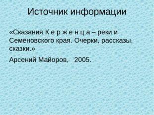Источник информации «Сказания К е р ж е н ц а – реки и Семёновского края. Оче