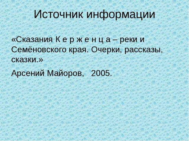 Источник информации «Сказания К е р ж е н ц а – реки и Семёновского края. Оче...