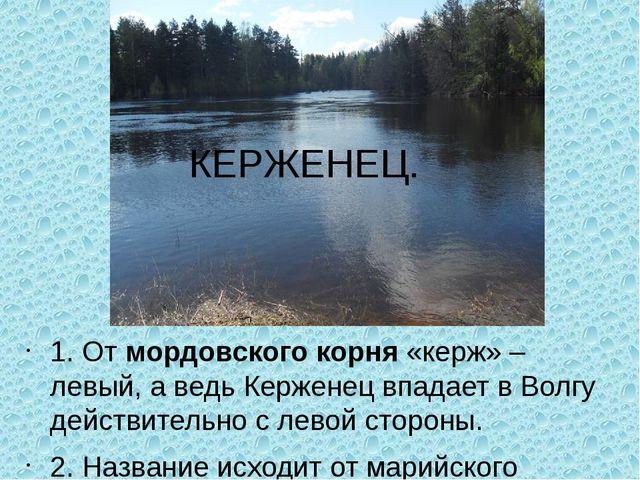 1. От мордовского корня «керж» – левый, а ведь Керженец впадает в Волгу дейст...