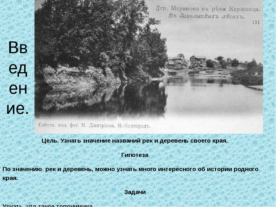 Цель. Узнать значение названий рек и деревень своего края. Гипотеза По значен...