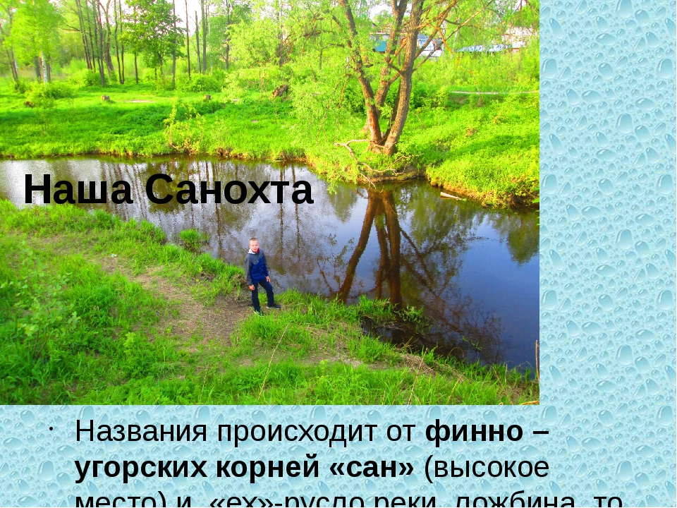 Названия происходит от финно – угорских корней «сан» (высокое место) и «ех»-р...