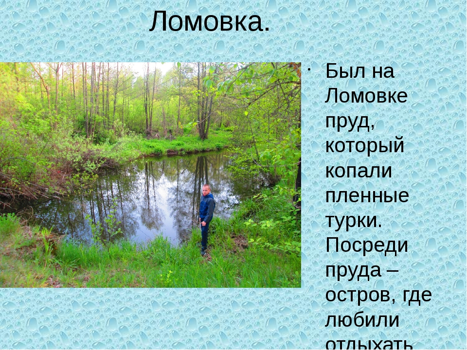 Ломовка. Был на Ломовке пруд, который копали пленные турки. Посреди пруда – о...