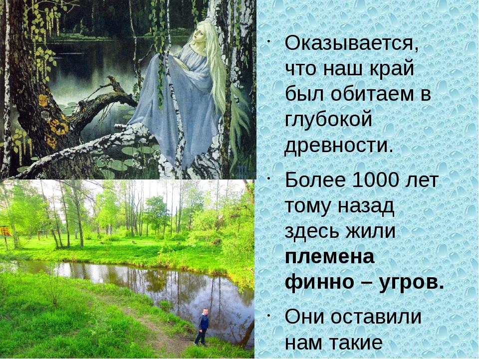 Оказывается, что наш край был обитаем в глубокой древности. Более 1000 лет то...