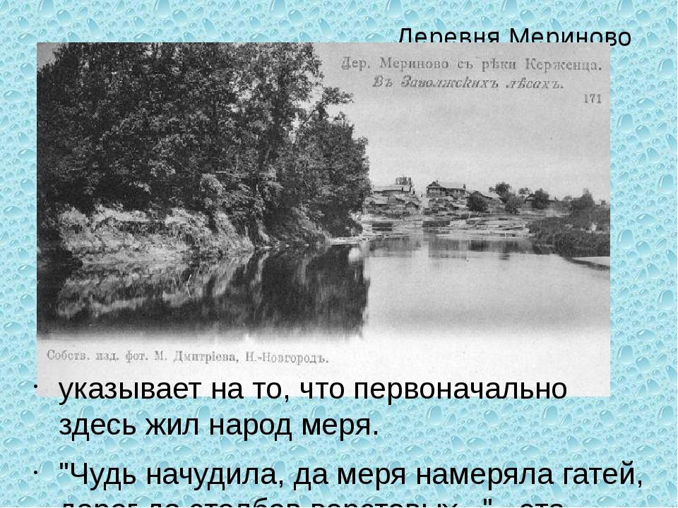 """Деревня Мериново указывает на то, что первоначально здесь жил народ меря. """"Чу..."""
