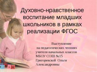 Духовно-нравственное воспитание младших школьников в рамках реализации ФГОС В