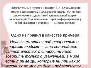 Замечательный человек и педагог В.А. Сухомлинский вместе с коллективом Павлы