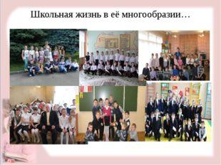 Школьная жизнь в её многообразии…