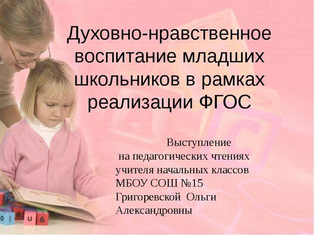 Духовно-нравственное воспитание младших школьников в рамках реализации ФГОС В...