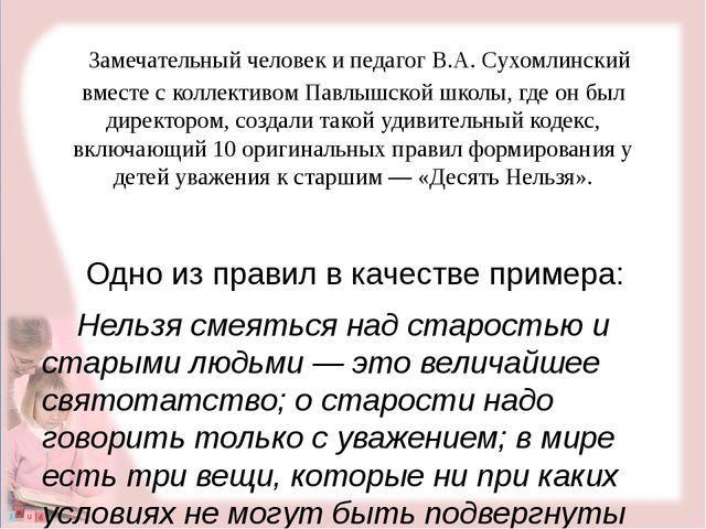 Замечательный человек и педагог В.А. Сухомлинский вместе с коллективом Павлы...