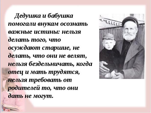 Дедушка и бабушка помогали внукам осознать важные истины: нельзя делать того...